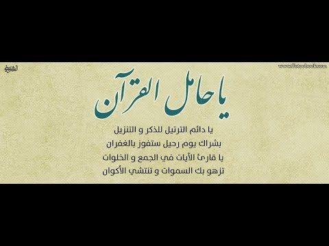 يا حامل القرآن قد خصك الرحمن بالفضل والتيجان والروح والريحان ما أحلاه Youtube Love In Islam Ramadan Tech Company Logos