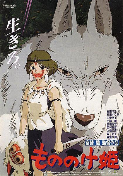 もののけ姫のポスターの画像