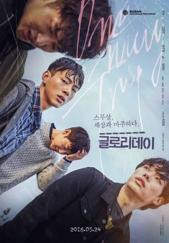 [Photos] Added new poster for the Korean movie 'One Way Trip' @ HanCinema :: The Korean Movie and Drama Database: