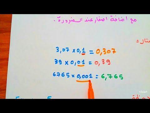 ضرب العدد العشري في 0 1 0 01 0 001 رياضيات اولى متوسط 1am الجيل الثاني Youtube Company Logo Tech Company Logos Logos