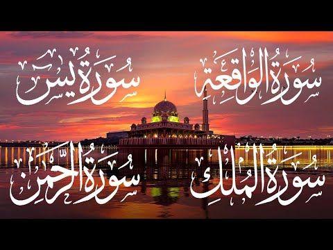 سورة يس سورة الواقعة سورة الرحمن سورة الملك للرزق والشفاء العاجل باذن الله Youtube Al Rahman Engagement Mehndi Designs Sins