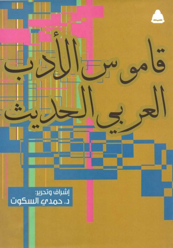 قاموس الأدب العربي الحديث د حمدي السكوت Free Download Borrow And Streaming Internet Archive Free Online Library Online Library Paperback Books