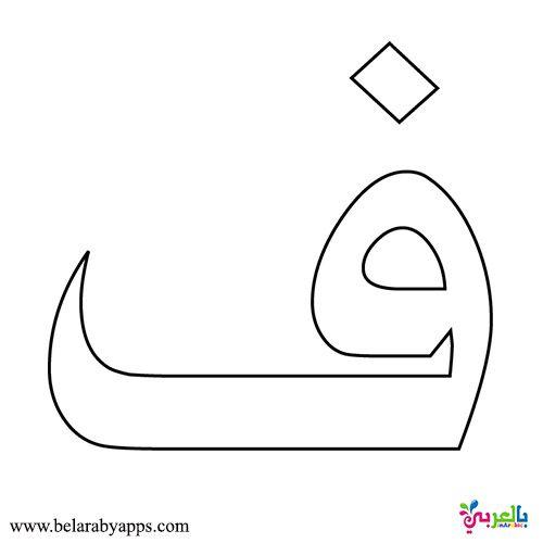 Arabic Letters Pattern Printable Arabic Alphabet Worksheet بالعربي نتعلم Learn Arabic Alphabet Arabic Alphabet For Kids Arabic Alphabet