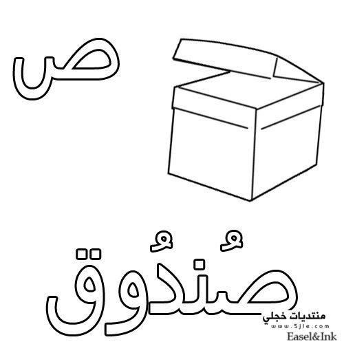 Pin By يد وية On حروف Arabic Alphabet For Kids Alphabet Coloring Pages Arabic Alphabet