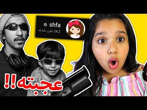 ردة فعل اخوي الصغير على قناة شفا Youtube Movie Posters Movies Poster