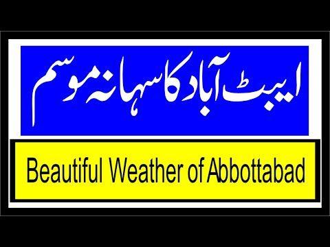 Natural Beauty Rain Day Gift Abbottabad Pakistan Youtube