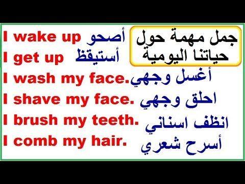 جمل مهمة جدا باللغة الانجليزية حول حياتنا اليومية Youtube English Language Learning Learning Arabic Learning
