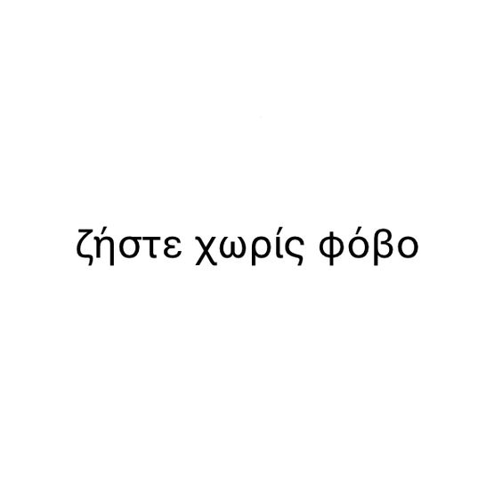 """live Without Fear"" In Greek Tattoo"