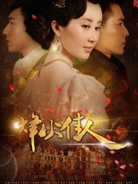 Xem Phim Phong Hỏa Giai Nhân - Beauties At The Crossfire