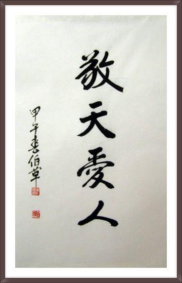 山谷(伯草) 한국화