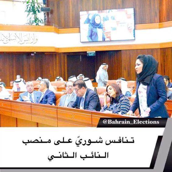 البحرين تنافس شوري على منصب النائب الثاني أكدت مصادر من داخل اللجنتين وجود إجماع داخل اللجنتين بتجديد الثقة لرئيسيها الحاليين وم Talk Show Television Tv