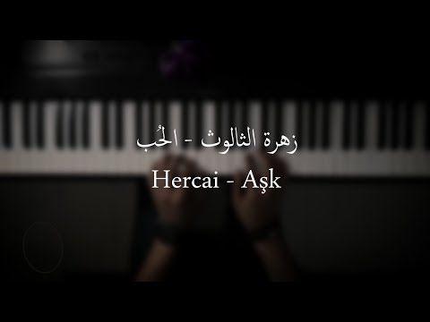 موسيقى بيانو زهرة الثالوث الح ب Hercai Ask عزف علي الدوخي Youtube Funny Study Quotes Romantic Songs Video Romantic Songs