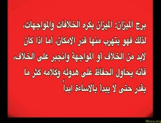 مميزات وعيوب برج الميزان اليوم موقع مصري Libra