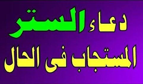 سمسمة سليم دعاء الستر فى الدنيا والآخرة من قاله ستره الله بست Duaa Islam Islam Pray