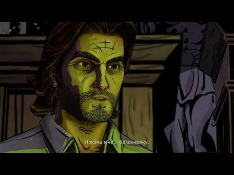 LET'S PLAY | THE WOLF AMONG US | [Эпизод I- ВЕРА] #2