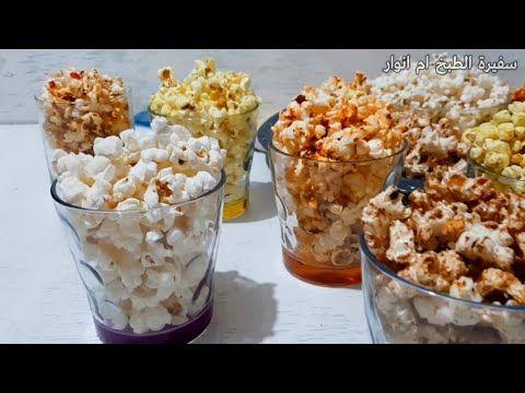 ٧ نكهات طبيعية للفشار من مطبخك بدون أطعمة وألوان صناعية حصريا عندي انا وبس Youtube Food Recipes Desserts