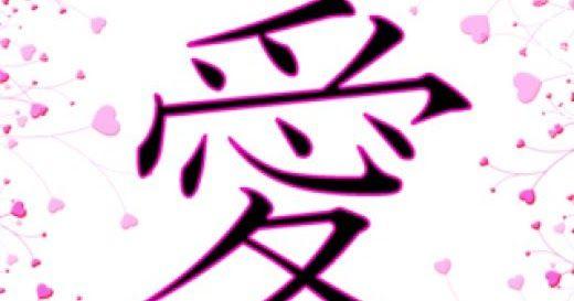 Wow 25 Gambar Tato Aksara Jepang Guratan Huruf Kanji Jepang Memang Sangat Berbeda Dengan Huruf Aljabar Kementrian Pendidikan Jepan Di 2020 Tato Lukisan Huruf Gambar