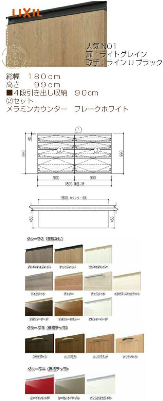 楽天市場 リクシル キッチン 収納 アレスタ 180cm 4段w90 4段w90