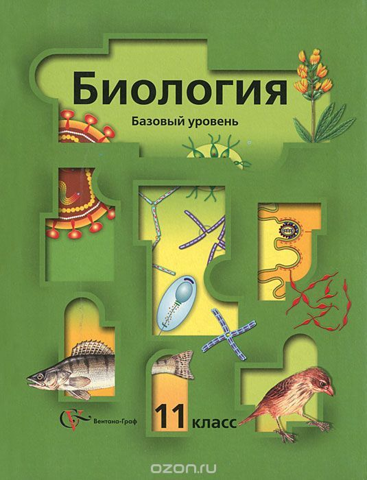 Биология 11 класс пономарева скачать