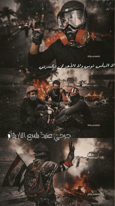 هانت يروحي الوطن وايام وتعدي سجاد الغريب Iraq Quotes Funny Arabic Quotes Wise Words Quotes