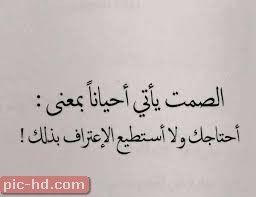 صور معبرة عن الصمت صور مكتوب عليها عبارات عن الصمت Words Quotes Funny Arabic Quotes Words