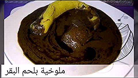 نقدم لكم أطباق رمضانية ملوخية بهبرة البقر في قدرة الطين بنييييييينة من مطبخ أم أسيل رمضان يجمعنا من تحضير مطبخ ام اسيل المقادير مدكورة Food Desserts Breakfast