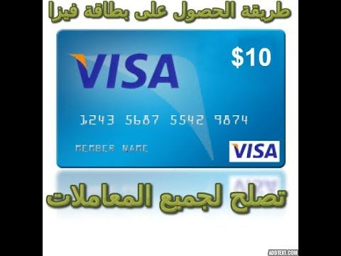 الحصول على بطاقة فيزا او ماستر كارد افتراضية وتصلح لكل معاملات الانترنت