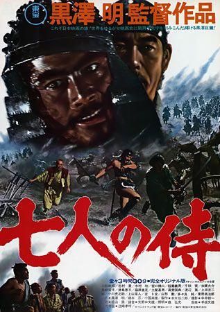 (1954) Seven Samurai (dir. KUROSAWA Akira)