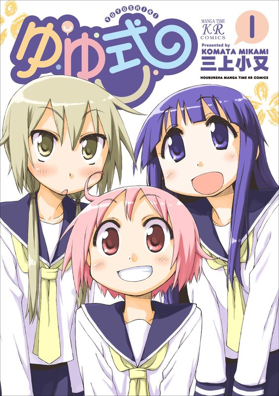 Yuyushiki und Hello!! KINMOZA erhalten neue Special Anime Episode - http://sumikai.com/mangaanime/yuyushiki-und-hello-kinmoza-erhalten-neue-special-anime-episode-126015/