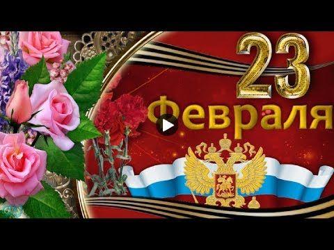 Prazdnik 23 Fevralya Krasivoe Pozdravlenie S 23 Fevralya Muzykalnye