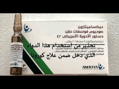 تحذير من دواء ديكساميثازون الجديد لعلاج كورونا خطر جدا Convenience Store Products Convenience
