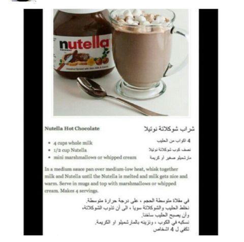 وصفات Nutela Mini Marshmallows Whipped Cream