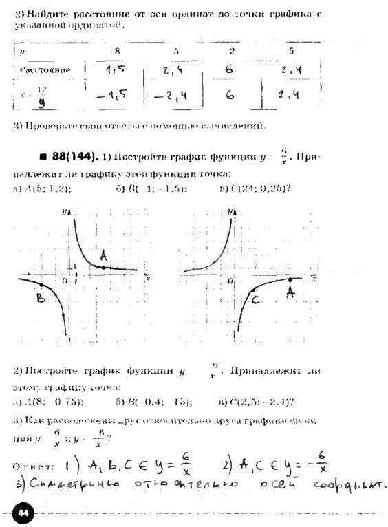 Решебник по математике 6 класс латотин чеботаревский народная асвета