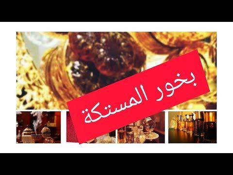 بخور المستكة الرهيب مشروع مربح مع العطور الزيتية والمسك الصندلية وممكن دهن عود شي خرافي Youtube Book Cover