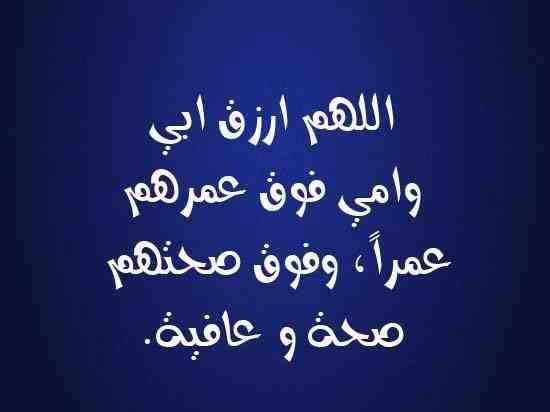 اللهم ارزق ابي وامي فوق عمرهم عمرا وفوق صحتهم صحة و عافية دعاء Beautiful Arabic Words Words Arabic Quotes