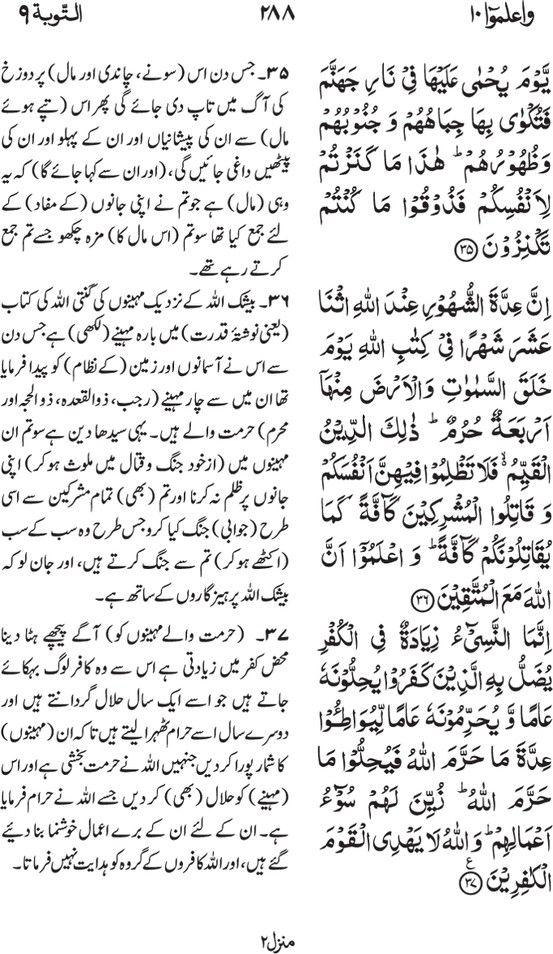 Irfan ul Quran  Part #: 10 (WaiAAlamoo)  Page 288