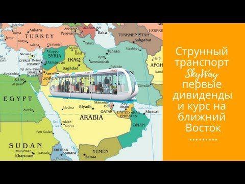 Strunnyj Transport Skyway Pervye Dividendy I Kurs Na Blizhnij Vostok Youtube Cairo Baghdad Ashgabat