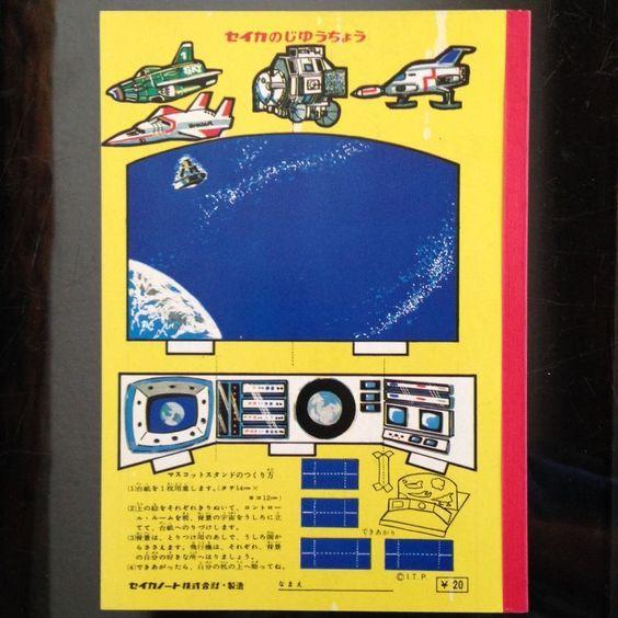 Japan 1970 - rear