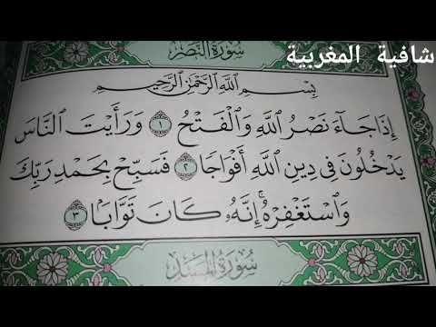 كيف تقهر أعدائك بقوة هذه السورة الصغيرة سبحان الله تأخد لك حقك في الحين Youtube Duaa Islam