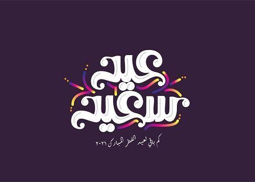 كم باقي على عيد الفطر Happy Eid Eid Eid Cards