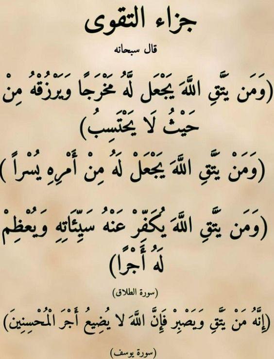 Tajweed Rules Quran Quotes Islam Beliefs Islamic Quotes