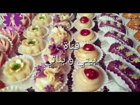 جديد اشكال حلويات اللوز سهلة وسريعة بعقدة اللوز 2018 Youtube Desserts Food And Drink Food