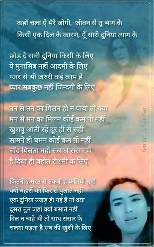 Pin By Aayat On Lyrics Romantic Song Lyrics Old Song Lyrics Romantic Songs