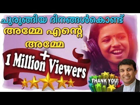Amme Ente Amme Ente Ishoyude Amme Sreyakutty Full Video New 2018 Mariyan Christian Song Malayalam Youtube Christian Songs Songs Devotional Songs