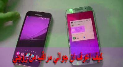 كيف اعرف ان زوجي يتجسس على جوالي Galaxy Phone Samsung Galaxy Samsung Galaxy Phone