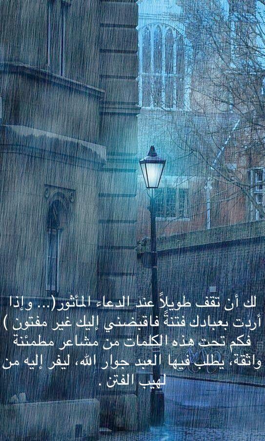 Pin By زخات المطر On اذكار و ادعيه Wood Diy Movie Posters Poster