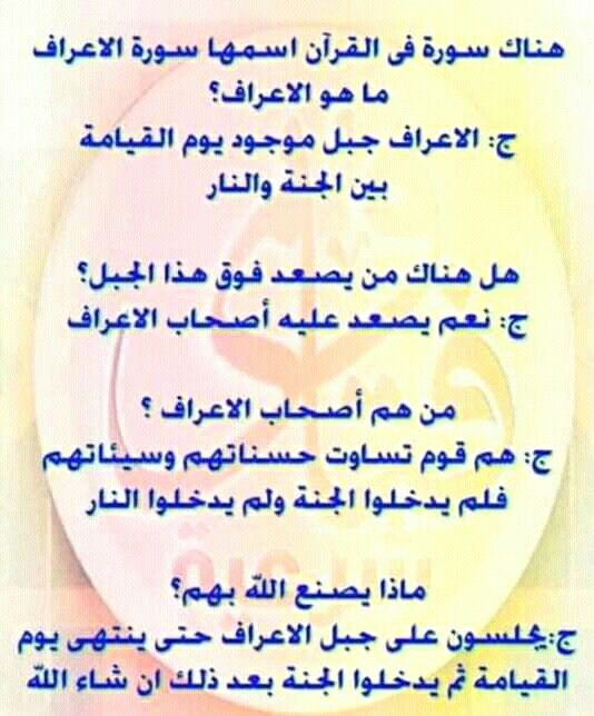 Pin By سنا الحمداني On أهل الله وخاصته Personalized Items Receipt Person