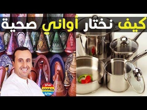 كيف تختارين أفضل أنواع أواني الطبخ الصحية أكثر أمانا فى الاستخدام مع الدكتور نبيل العياشي Youtube