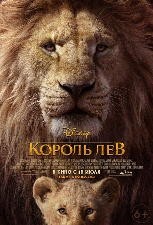 Pin By Jalilnurdin On Lion King Movie In 2020 Lion King Movie Lion King Poster Watch The Lion King