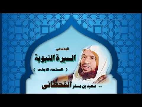 تاملات فى السيرة النبوية للشيخ سعيد بن مسفر القحطانى الحلقة الاولى Youtube Home Decor Decor Frame